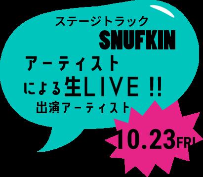 ステージトラック SNUFKIN アーティストによる生LIVE!! 出演アーティスト